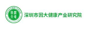 深圳市因大健康产业研究院